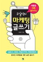 고일석의 마케팅 글쓰기