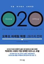 오투오 마케팅 혁명 : 28가지 전략