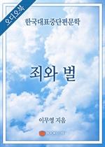 [오디오북] 한국대표중단편문학 - 죄와 벌