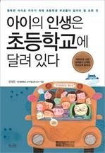 [오디오북] 아이의 인생은 초등학교에 달려 있다
