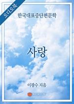[오디오북] 한국대표중단편문학 - 사랑
