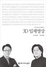 <2015 커뮤니케이션이해총서> 3D 입체영상