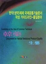 한약(생약)제제 국제공통기술문서 작성 가이드라인 - 품질분야
