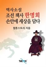 도서 이미지 - 조선 책사 한명회 손안에 세상을 담다