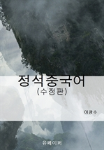도서 이미지 - 정석 중국어 (수정판)