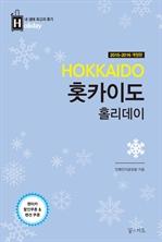 홋카이도 홀리데이 (2015-2016 개정판)