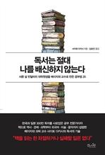 도서 이미지 - 독서는 절대 나를 배신하지 않는다