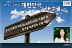 [오디오북] 윤성혜가 들려주는 한국대표수필