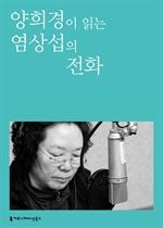 〈100인의 배우, 우리 문학을 읽다〉 양희경이 읽는 염상섭의 전화