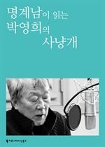 〈100인의 배우, 우리 문학을 읽다〉 명계남이 읽는 박영희의 사냥개