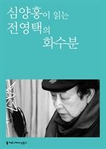 〈100인의 배우, 우리 문학을 읽다〉 심양홍이 읽는 전영택의 화수분
