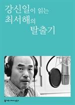 〈100인의 배우, 우리 문학을 읽다〉 강신일이 읽는 최서해의 탈출기