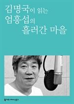 〈100인의 배우, 우리 문학을 읽다〉 김명국이 읽는 엄흥섭의 흘러간 마을