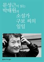 도서 이미지 - 〈100인의 배우, 우리 문학을 읽다〉  문성근이 읽는 박태원의 소설가 구보씨의 일일
