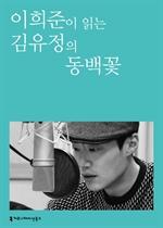 도서 이미지 - 〈100인의 배우, 우리 문학을 읽다〉  이희준이 읽는 김유정의 동백꽃