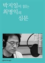 도서 이미지 - 〈100인의 배우, 우리 문학을 읽다〉  박지일이 읽는 최명익의 심문