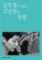 도서 이미지 - 〈100인의 배우, 우리 문학을 읽다〉  김호정이 읽는 김남천의 경영