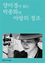 도서 이미지 - 〈100인의 배우, 우리 문학을 읽다〉  양미경이 읽는 박종화의 아랑의 정조