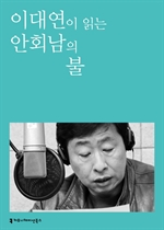 〈100인의 배우, 우리 문학을 읽다〉 이대연이 읽는 안회남의 불