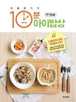 겨울딸기의 10분 아이밥상