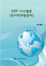 ERP 시스템론 (전사적자원관리)
