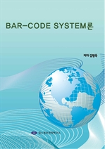 BAR - CODE SYSTEM론