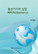 통신기기의 심장 배터리(Battery)