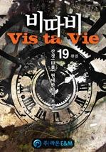 도서 이미지 - 비따비(Vis ta Vie)