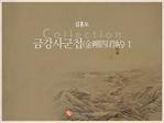 (김홍도)금강사군첩(金剛四君帖)1