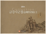 (김홍도)금강사군첩(金剛四君帖)2