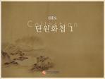 (김홍도)단원화첩1