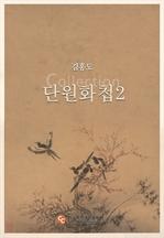 (김홍도)단원화첩2