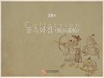 (김홍도)풍속화첩(風俗畵帖)