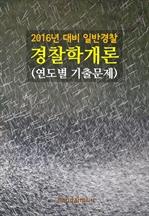 2016년 대비 일반경찰 경찰학개론 (연도별 기출문제집)