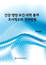 건강ㆍ영양ㆍ보건ㆍ의학 통계 조사척도와 진단방법