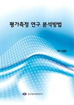 평가측정 연구 분석방법