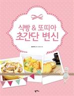 식빵 & 또띠아 초간단 변신