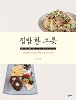 집밥 한 그릇 - HOME STYLE