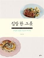 집밥 한 그릇 - CAFE STYLE