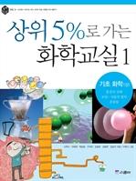 상위 5%로 가는 화학교실 1 - 기초 화학 (상) (체험판)