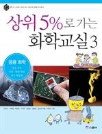 상위 5%로 가는 화학교실 3 - 응용 화학 (체험판)