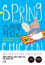 스프링 치킨 - 똥배 나온 저널리스트의 노화 탈출 탐사기