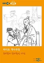 [오디오북] EBS 역사극장 - 유리왕의 친자확인 사건