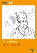 [오디오북] EBS 역사극장 - 온조대왕, 백제를 열다
