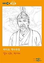 [오디오북] EBS 역사극장 - 알의 신화, 혁거세