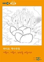 [오디오북] EBS 역사극장 - 거북아, 거북아, 머리를 내놓아라