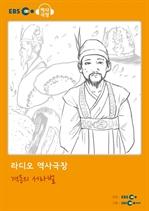 [오디오북] EBS 역사극장 - 격동의 서라벌