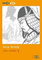 [오디오북] EBS 역사극장 - 고구려 대제국의 꿈