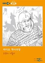 [오디오북] EBS 역사극장 - 고구려 기울다
