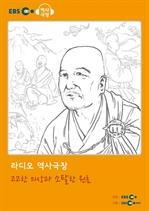 [오디오북] EBS 역사극장 - 고고한 의상과 소탈한 원효